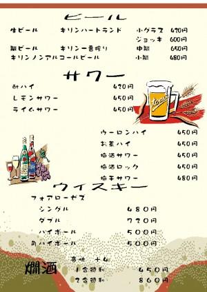 ドリンクメニュー2021-04税込 ビール