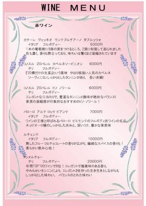 ワインメニュー2021-04税込2