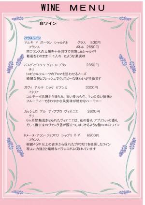 ワインメニュー2021-04税込