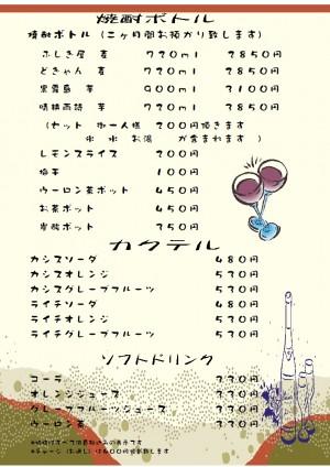 ドリンクメニュー2021-04税込 焼酎