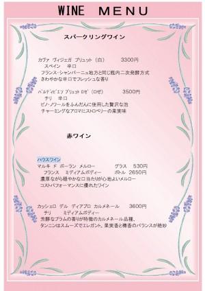 ワインメニュー2021-04税込3