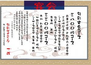 宴会 ちらし2021新店 旬彩 税込み