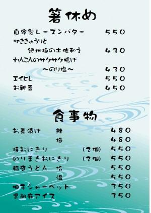 食事 箸休め2021春